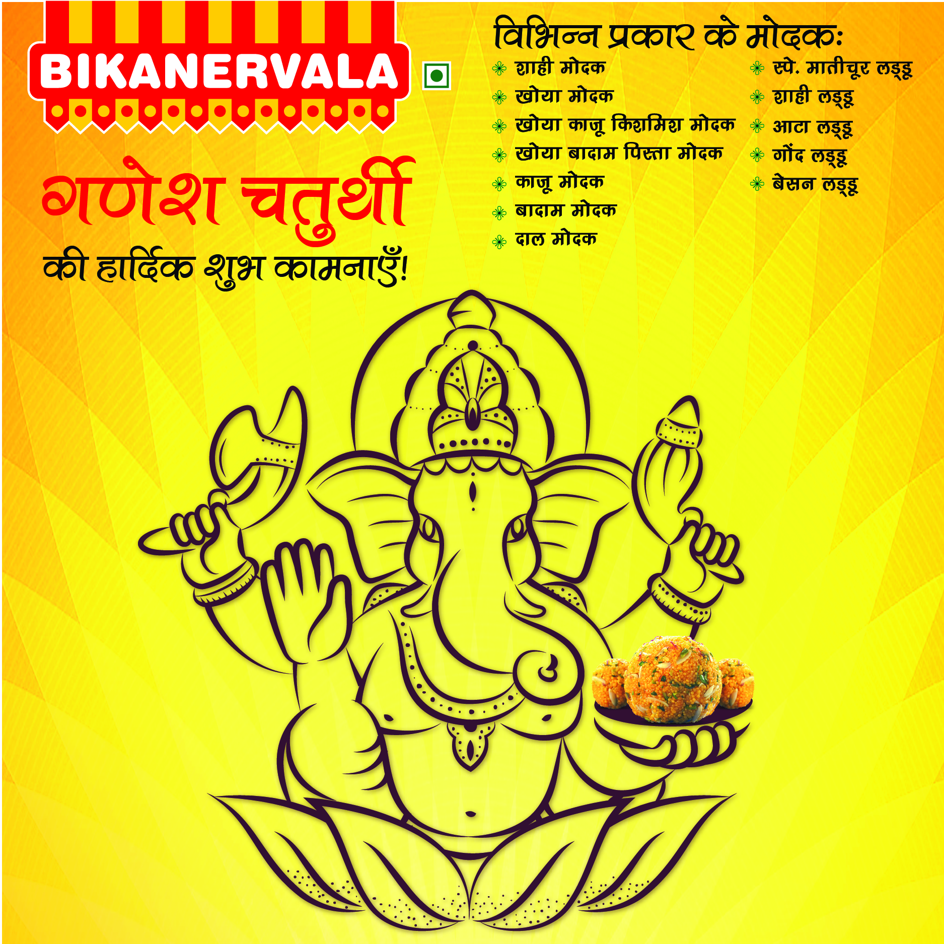 Bikanervala offers 12 exclusive modak this Ganesh Chaturthi